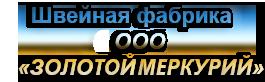 """Швейная фабрика """"ЗМ2010"""""""